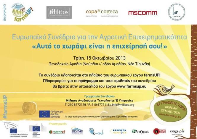 Ευρωπαϊκό Συνέδριο Αγροτικής Επιχειρηματικότητας 15 Οκτωβρίου 2013 Ναύπλιο
